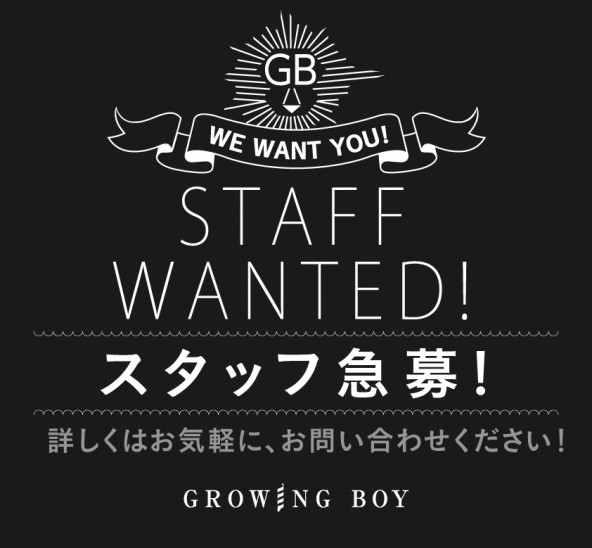【急募】STAFF WANTED!